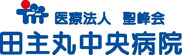 医療法事人 聖峰会 田主丸中央病院 看護師募集サイト