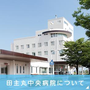 田主丸中央病院について