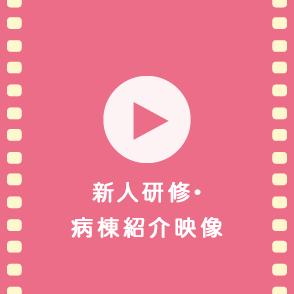 新人研修・病棟紹介映像